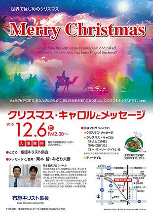 2015fuse_Christmas_310
