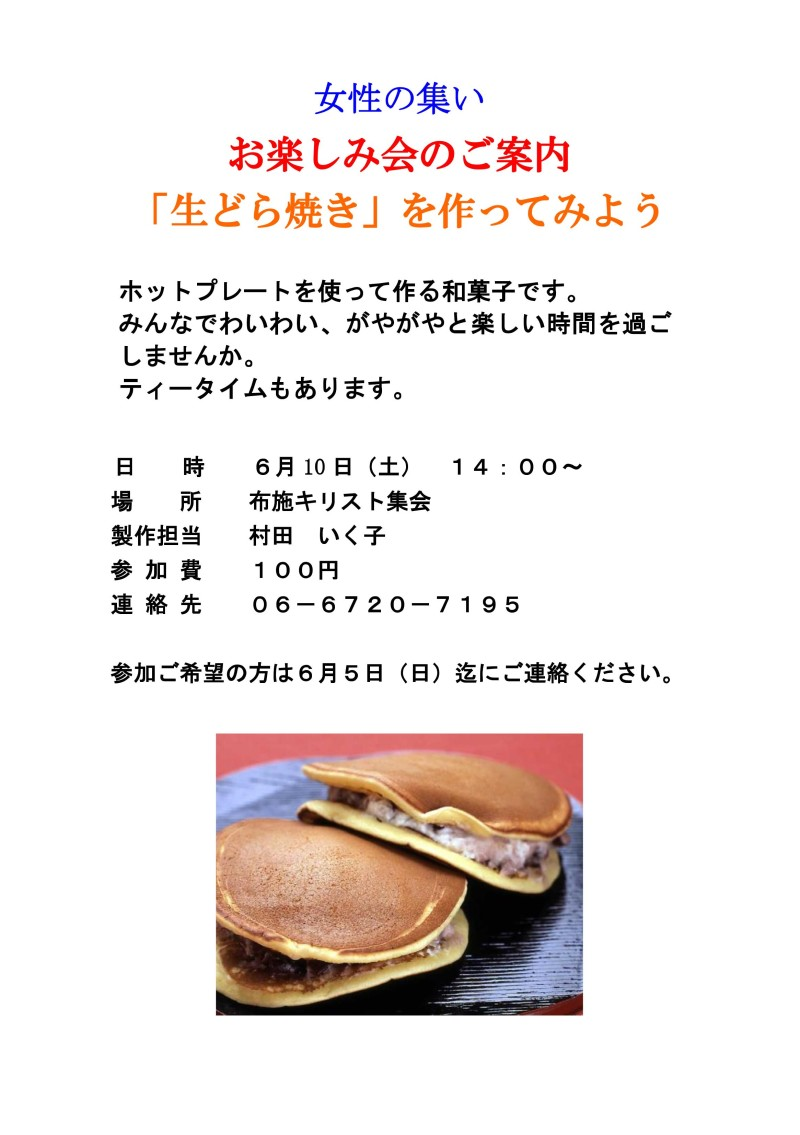 2017-06-10-namadorayaki-800