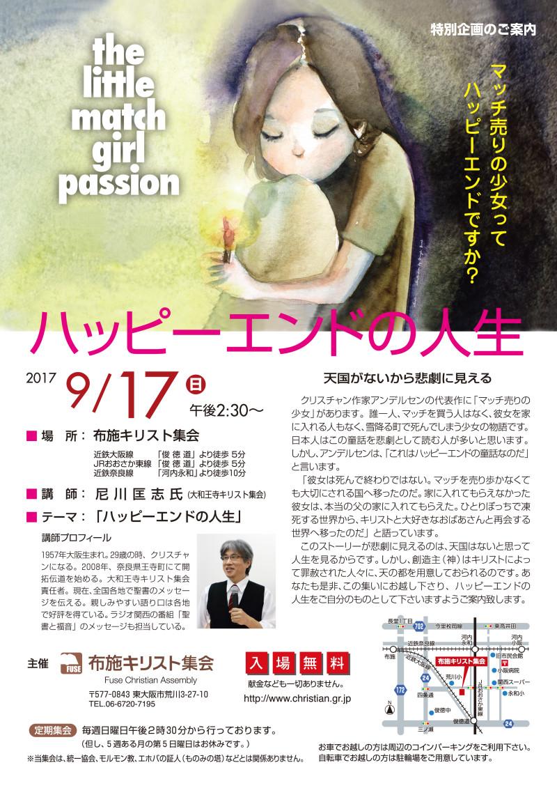 2017-09-17-Amakawa-800