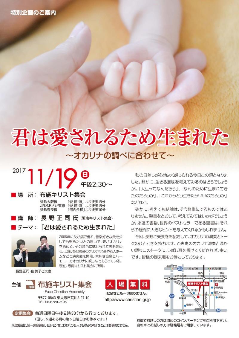 2017-11-19-nagano-800