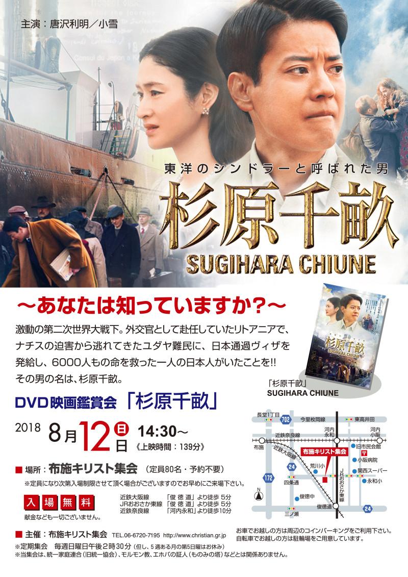 2018-08-12-sugihara chiune-800
