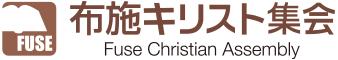 布施キリスト集会
