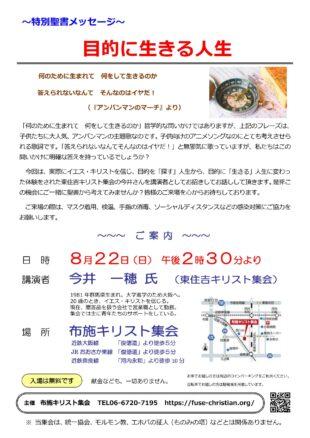 2021-08-22-imai-310